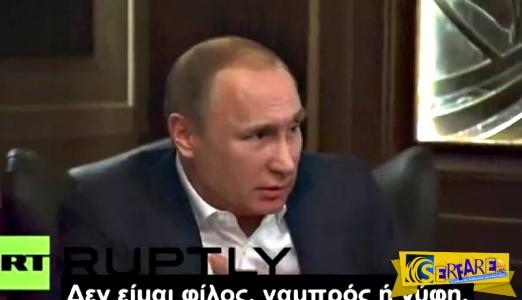 """Τους """"τρέλανε"""" τους Γερμανούς ο Πούτιν: """"Δεν είμαι φίλος ή γαμπρός σας"""" είπε σε δημοσιογράφους της Bild"""