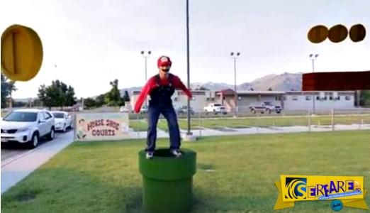 Πως θα ήταν το βιντεοπαιχνίδι Super Mario στην πραγματική ζωή; Ιδού η απάντηση!