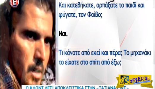 Ο συζυγοκτόνος ζητάει συγγνώμη από τα παιδιά του ζωντανά στην Τατιάνα!
