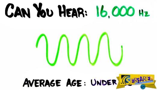 Αν δεν μπορείτε να ακούσετε αυτό τον ήχο… έχετε μεγαλώσει!