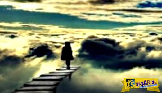 Η επιστημονική αποκάλυψη που κόβει την ανάσα: Ο θάνατος δεν είναι το τέλος του ανθρώπου!