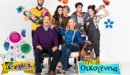 Τρελή Οικογένεια – Επεισόδιο 34