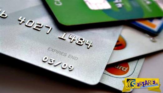 Έχουν βάλει το τσιπάκι στις χρεωστικές κάρτες των τραπεζών για να μας ελέγχουν ολοκληρωτικά!