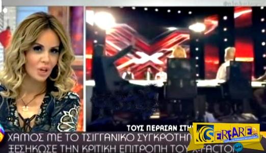 X Factor: Χαμός με τσιγγάνικο συγκρότημα που βρέθηκε στην οντισιόν!