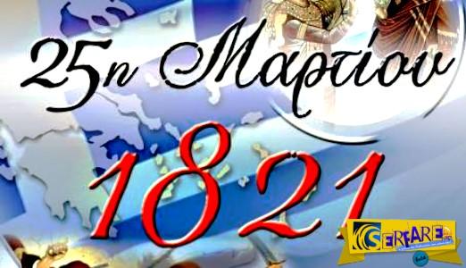 25η Μαρτίου - Διονύσιος Σολωμός: Ο Ύμνος εις την Ελευθερίαν!