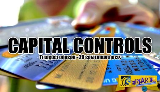 Τι ισχύει σήμερα για τα capital controls - 29 ερωταπαντήσεις