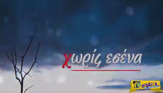 Χωρίς Εσένα – Επεισόδιο 97, 98, 99, 100