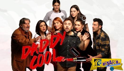 Daddy Cool - Επεισόδιο 1
