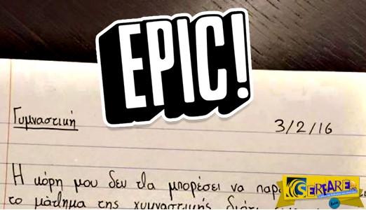 Πολύ γέλιο: Το σημείωμα για απαλλαγή απ'τη γυμναστική που κάνει τον γύρο του facebook!