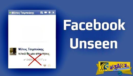 Πώς να απενεργοποιήσεις τη λειτουργία «διαβάστηκε» ή «seen» στο Facebook chat