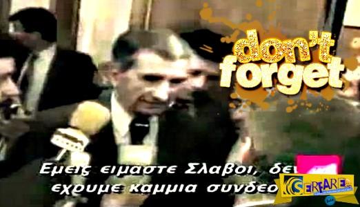 Το απαγορευμένο βίντεο για το Σκοπιανό! ΕΙΜΑΣΤΕ ΣΛΑΒΟΙ ΚΙ ΟΧΙ ΜΑΚΕΔΟΝΕΣ!