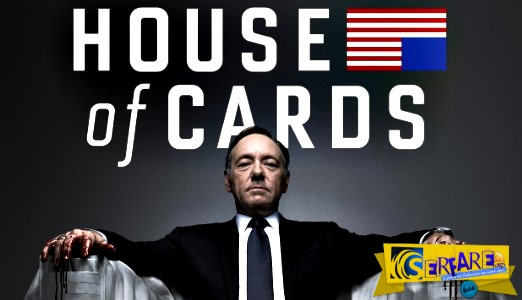 House of Cards: Η νέα αμερικάνικη σειρά του Mega!
