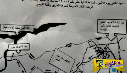 Ειδομένη: Το φυλλάδιο που ξεσήκωσε τους πρόσφυγες!