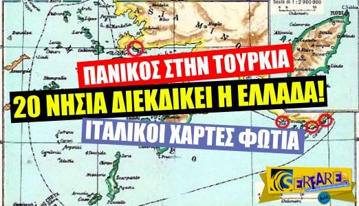 Πανικός στην Τουρκία! Είκοσι νησιά μπορεί να διεκδίκηση η Ελλάδα σύμφωνα με Ιταλικούς χάρτες που βάζουν φωτιά στο Αιγαίο!