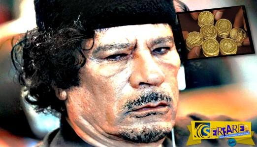 Έτρεμαν οι ΗΠΑ το παναφρικανικό χρυσό δηνάριο του Καντάφι!