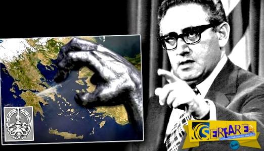 Κίσσινγκερ: Πρέπει να ξεκάνουμε τους Έλληνες!
