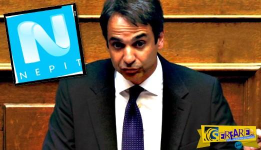 Την «πάτησε» ο Μητσοτάκης: Βαριές κατηγορίες στην κυβέρνηση για… ΝΕΡΙΤ και εκβιαστές