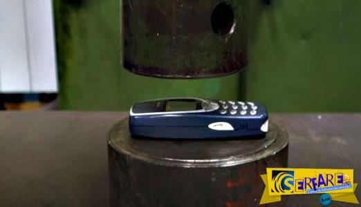 Θυμάστε το θρυλικό Nokia 3310 με το φιδάκι; Δείτε πως έγινε κάτω από μια πρέσα!