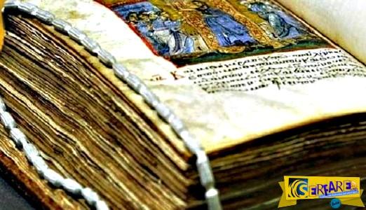Προφητεία του 1053 μ.X προκαλεί ανατριχίλα: Τι έγινε και τι θα γίνει …