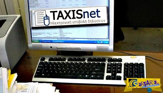 Ανοίγει το taxis - Τι πρέπει να γνωρίζετε για τις φορολογικές δηλώσεις 2016