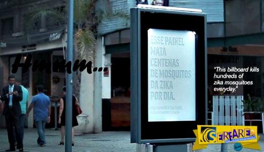 H διαφημιστική πινακίδα που σκοτώνει... κουνούπια - Δείτε πως λειτουργεί ...