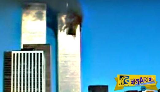 15 χρόνια μετά, σοκάρει βίντεο από την επίθεση στους Δίδυμους Πύργους!