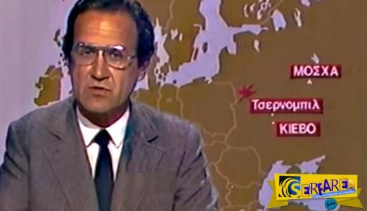 Δείτε πως κάλυψε η ΕΡΤ το δυστύχημα του Τσέρνομπιλ 30 χρόνια πριν!