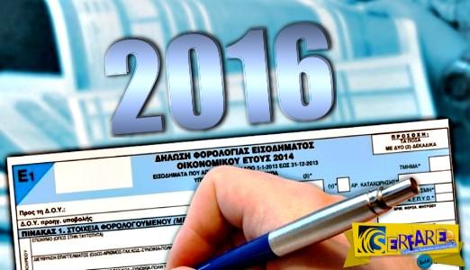 Φορολογική δήλωση 2016: Τι πρέπει να δηλώσετε, τα λεφτά στο σπίτι, χρυσαφικά, αντικείμενα αξίας