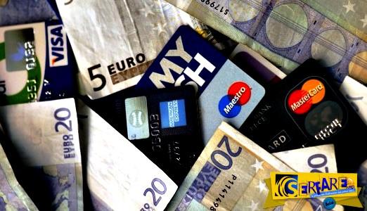 Υποχρεωτικές οι ηλεκτρονικές πληρωμές και με πινακίδα!