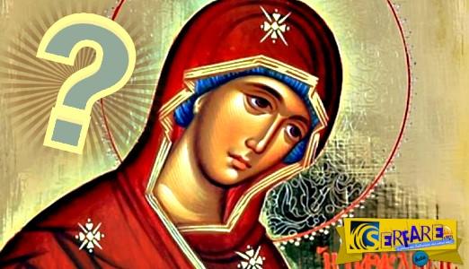 Γιατί η Παναγία ονομάστηκε Μαρία;
