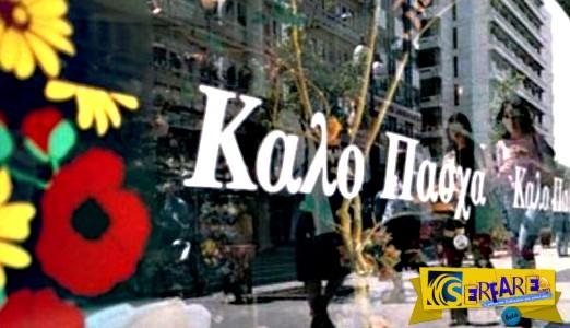 Πάσχα: Ποιο το πασχαλινό ωράριο καταστημάτων σε Αθήνα, Θεσσαλονίκη