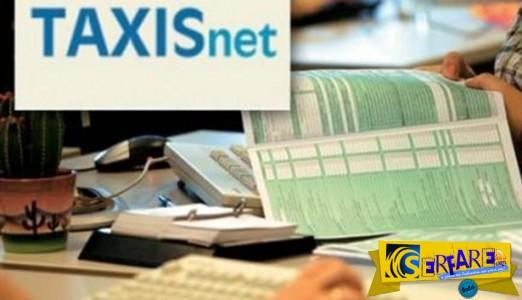TAXISnet φορολογική δήλωση 2016: Ποια τα δύο χοντρά λάθη του συστήματος στο Ε1, τι προβλήματα δημιουργούν