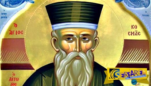 Τί εννοούσε ο Άγιος Κοσμάς ο Αιτωλός όταν είπε: Οι Τούρκοι θα μάθουν το μυστικό 3 ημέρες γρηγορότερα από τους Χριστιανούς;