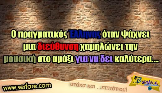 Ο πραγματικός Έλληνας όταν ψάχνει μια διεύθυνση...