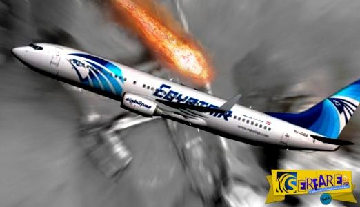 Τέλος στα σενάρια για Egyptair: Ποιος έριξε το αεροπλάνο. Ανατροπή