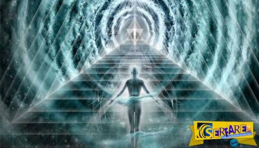 Η Κβαντική θεωρία αποδεικνύει ότι η ψυχή περνά σε άλλο σύμπαν μετά το θάνατο!