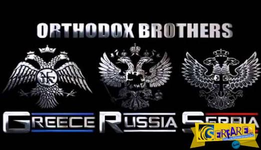 Mετά τους Ρώσους και οι Ορθόδοξοι Σέρβοι τουρίστες θα κατακλύσουν φέτος την Ελλάδα!
