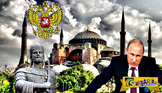 Είπε ο Β.Πούτιν «θα τελειώσω το έργο του τσάρου Νικόλαου Β' και θα επαναφέρω την Πόλη και την Αγία Σοφία στην Ορθοδοξία»;
