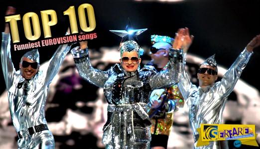 Τα 10 πιο αστεία τραγούδια - εμφανίσεις της Eurovision ανάμεσα τους και ...ένα Ελληνικό!