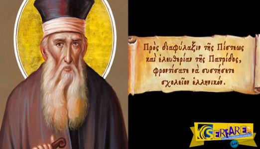 Ανατριχιάζει η προφητεία του Κοσμά του Αιτωλού: «Το χρέος της Ελλάδας θα…»