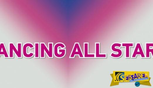 Dancing all stars: Αυτά είναι τα υποψήφια πρόσωπα για το show του ΑΝΤ1