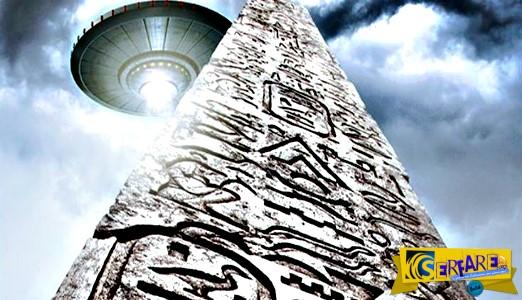 Η μεγαλύτερη ιστορία στην ανθρώπινη ιστορία … Μία εξωγήινη πραγματικότητα;