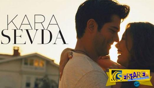Kara Sevda – Επεισόδιο 35, 36, 37, 38