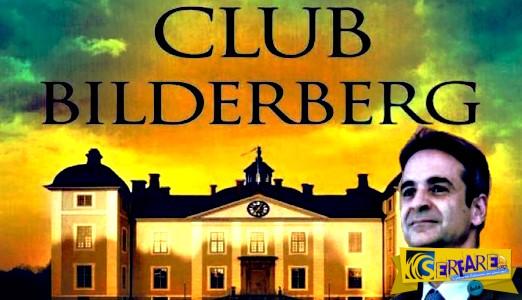 Βίντεο με τον Κυριάκο Μητσοτάκη να εισέρχεται στη «σκοτεινή» λέσχη Bilderberg!