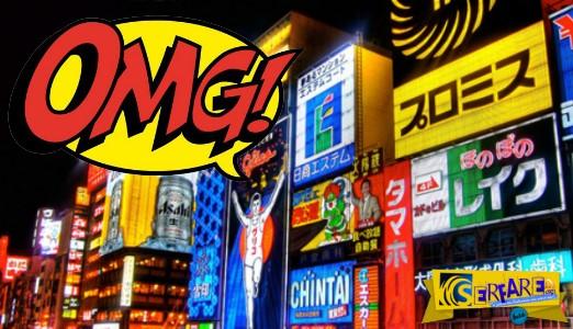 Επικίνδυνη μόδα στην Ιαπωνία! Δείτε τι κάνουν κοπελες μεταξύ τους...