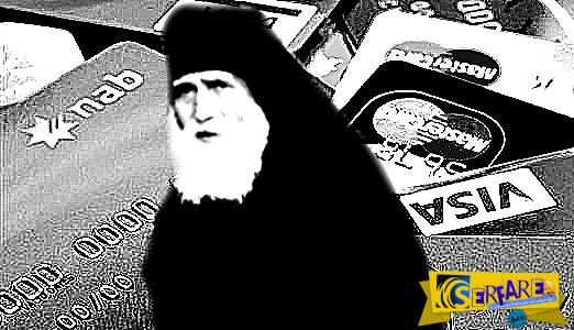 Άγιος Παΐσιος: «…θα σας πουν: «Μόνο με τις κάρτες θα κινήστε… Τα χρήματα θα καταργηθούν και τότε…»