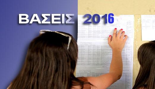 Βάσεις 2016: Νέες εκτιμήσεις – Ποιες θα φτάσουν στα ύψη ...