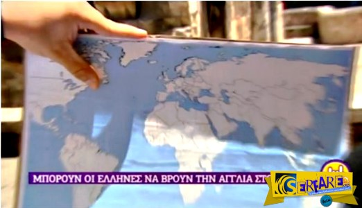 Απίστευτο! Έλληνες που δεν ξέρουν που βρίσκεται η Αγγλία!
