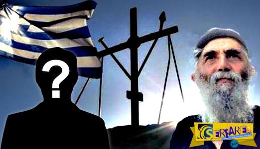 Άγιος Παΐσιος: «Ο ηγέτης που θα σώσει την Ελλάδα υπάρχει και είναι…»