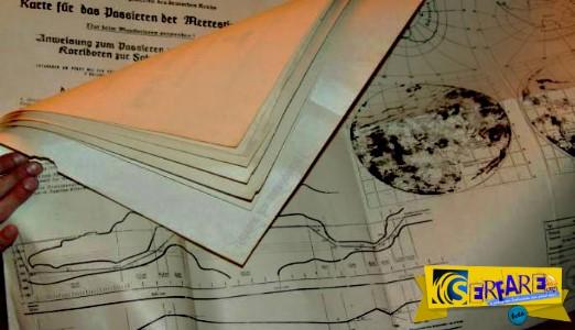 Οι χάρτες του Τρίτου Ράιχ από το εσωτερικό της Γης!